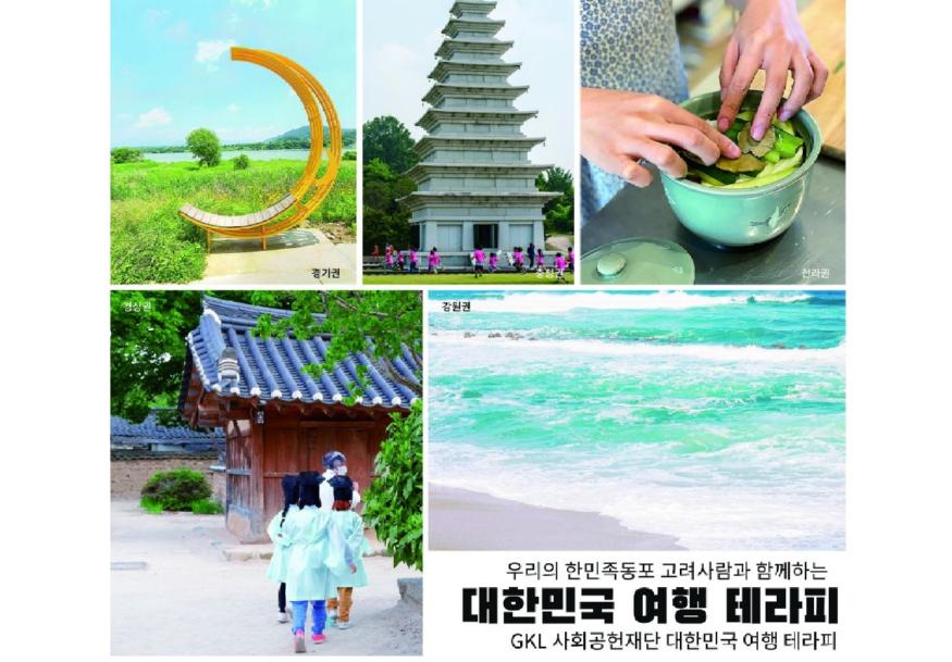 (주)착한여행_GKL사회공헌재단 여행테라피 포스터_한국어.jpg