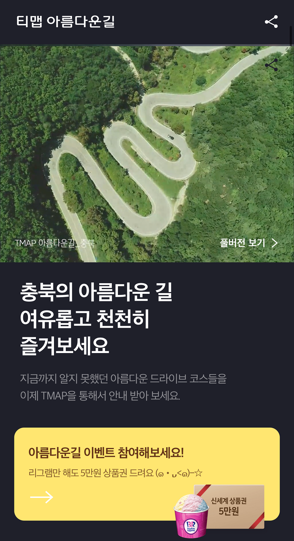 (사진)티맵 '충북 아름다운 길' 메인페이지 이미지.png